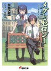 メグとセロン I - Keiichi Sigsawa