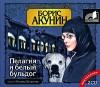 Пелагия и белый бульдог - Boris Akunin