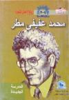 روائع الأعمال الشعرية - محمد عفيفي مطر