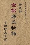 Zenyaku Genji-Monogatari (Japanese Edition) - Murasaki Shikibu, Yosano Akiko