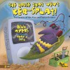 The House That Went Ker-Splat!: The Parable of the Wise and Foolish Builders - Bill Myers, Andy J. Smith