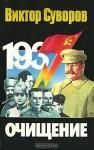 Очищение: Зачем Сталин обезглавил свою армию? - Виктор Суворов, Viktor Suvorov