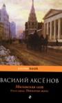 Поколение зимы (Московская сага, #1) - Vasily Aksyonov