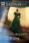 Η Ξένη (Σάσεναχ #1) - Diana Gabaldon
