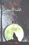 الذئب الأسود - حنا مينه, Hanna Mina