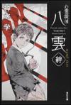 Shinrei Tantei Yakumo: Shīkuretto Fairu Kizuna - Manabu Kaminaga