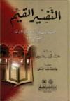 التفسير القيم للإمام ابن القيم - ابن قيم الجوزية, محمد أويس الندوي, محمد حامد الفقي