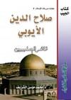 صلاح الدين الأيوبي - قاهر الصليبيين - محمد موسى الشريف
