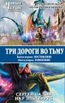 Три дороги во Тьму - Сергей Садов, Иар Эльтеррус