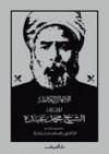 الأعمال الكاملة للإمام الشيخ محمد عبده - محمد عبده, محمد عمارة