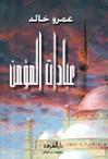 عبادات المؤمن - Amr Khaled