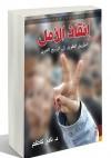 إنقاذ الأمل: الطريق الطويل إلى الربيع العربي - نادر كاظم