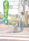 よつばと! 6 (Yotsuba&! #6) - Kiyohiko Azuma, あずま きよひこ