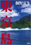 東京島 [Tōkyōjima] - Natsuo Kirino, 桐野 夏生