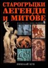 Старогръцки легенди и митове - Nikolai Kun, Магдалена Костова-Панайотова