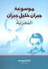 موسوعة جبران خليل جبران المُعَرٌبَة - Kahlil Gibran, درويش الجويدي, جبران خليل جبران