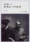 Kare Jishin Ni Yoru Roran Baruto - Roland Barthes, 佐藤 信夫, Nobuo Satō