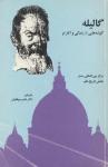 گالیله ، گوشه هایی از زندگی و آثار او / Galilee , aspects de sa vie et de son cevre - فرهنگستان علوم فرانسه, ناصر موفقیان