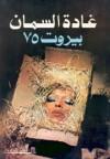 بيروت ٧٥ - غادة السمان
