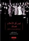 ليس كل الأحلام قصائد - مجموعة, عبد الرحمن الماجدي