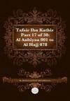 Tafsir Ibn Kathir Part 17 of 30 - Muhammad Saed Abdul-Rahman