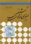شرح مثنوی مولوی دفتر ششم - Rumi, Reynold Alleyne Nicholson, حسن لاهوتی, مولوی