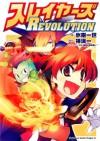 Slayers Revolution - Hajime Kanzaka, Issei, Hyouju