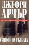 Синове на съдбата - Емилия Масларова, Jeffrey Archer