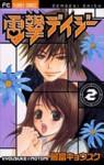 電撃デイジー 2 - Kyousuke Motomi, 最富 キョウスケ