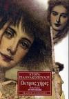 Οι τρεις χήρες - Dora Giannakopoulou, Ντόρα Γιαννακοπούλου
