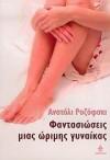 Φαντασιώσεις μιας ώριμης γυναίκας - Anatoly Rozovsky, Λεωνίδας Καρατζάς