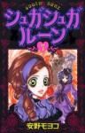 シュガシュガルーン 7 (新書) - Moyoco Anno, 安野モヨコ