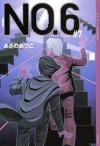 No.6, Volume 7 - Atsuko Asano