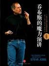 乔布斯的魔力演讲(精编图文版) (Chinese Edition) - Carmine Gallo