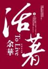 活著 - Yu Hua