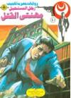 مهنتي القتل - نبيل فاروق