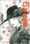 吸血鬼ハンター D-不死者島: 20 (Japanese Edition) - 菊地 秀行, 天野 喜孝