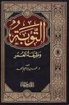 التوبة وظيفة العمر - محمد بن إبراهيم الحمد