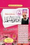رسائل مستعجلة الى ابنتي المسلمة - عمر عبد الكافي