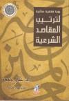 رؤية فقهية وحضارية لترتيب المقاصد الشرعية - علي جمعة
