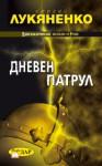 Дневен патрул (Патрулите, #2) - Sergei Lukyanenko