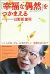 """""""Serendipity"""" o tsukamaeru - Shigeaki Hinohara"""