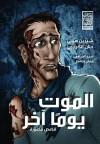 الموت يومًا آخر - شيرين هنائي, ياسر منجي, إيمان إبراهيم, حنان الكرارجي, شيم الشافعي