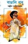 বাঙালি বাবু - Sanjib Chattopadhyay