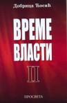 Vreme vlasti II - Dobrica Ćosić
