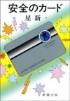 安全のカード (Japanese Edition) - 星 新一