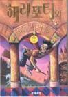 해리포터와 마법사의 돌 1 - 김혜원, J.K. Rowling