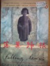 Falling Leaves: The True Story of an Unwanted Chinese Daughter - Adeline Yen Mah