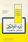 زيد الموشكي شاعرا وشهيدا - عبد العزيز المقالح, عبد الله البردوني, وآخرون