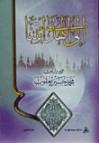إلى الهدى ائتنا - محمد حسين يعقوب